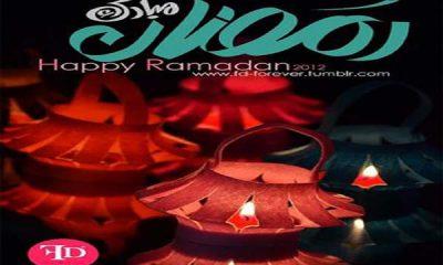 plf_ramazan_page